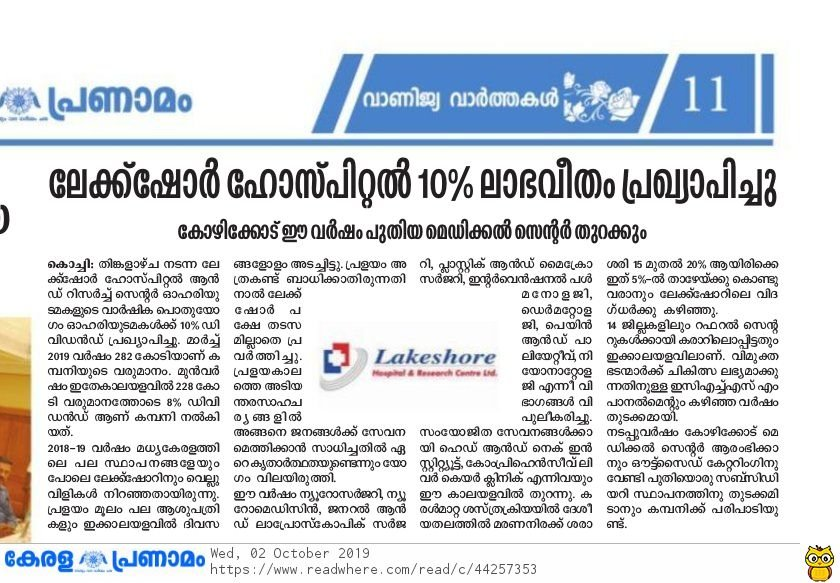 VPS Lakeshore declares 10% dividend: To Open New Medical Center in Kozhikode