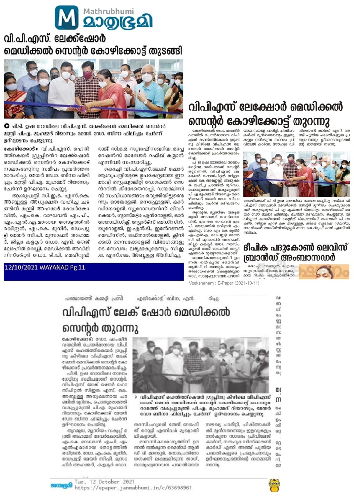 VPS Lakeshore Medical Centre Launched at Calicut